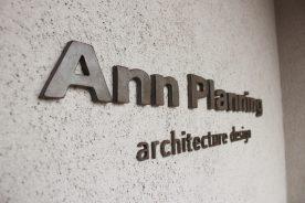 建築設計事務所のエントランスサイン