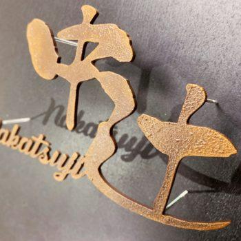 漢字とローマ字を組み合わせた表札